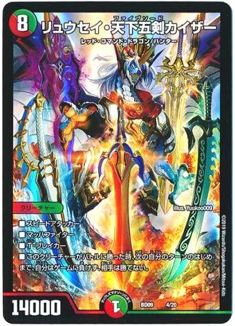 デュエルマスターズ/リュウセイ・天下五剣カイザー / 4/20 / 必勝!! 闘将ブレードオーガ(DMBD09)