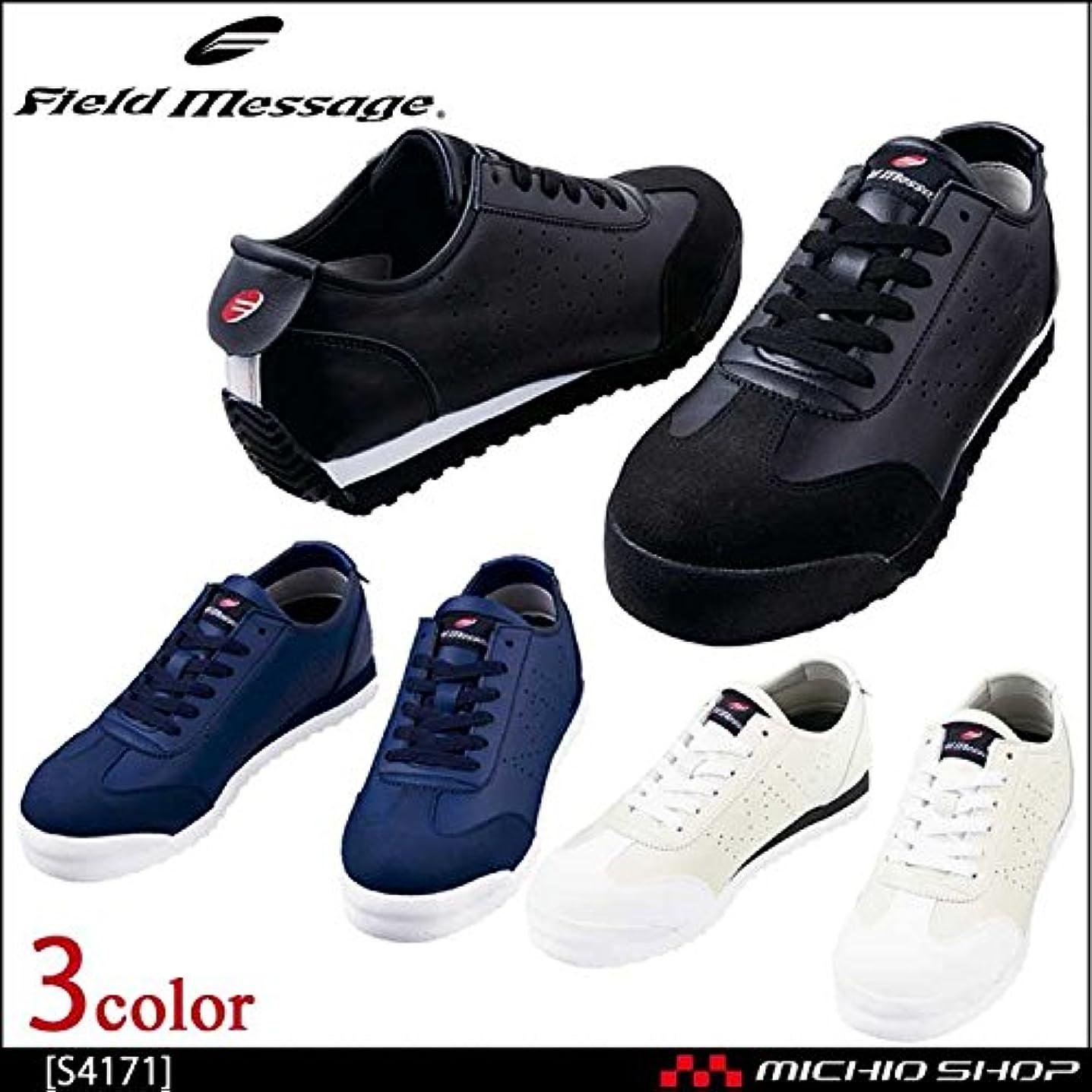 学生何スキル自重堂 安全靴 Field Message セーフティシューズ S4171 Color:ブラック[C/044] 22.0