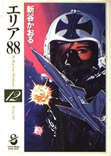 エリア88 (12) (スコラ漫画文庫シリーズ)