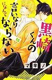 黒崎くんの言いなりになんてならない(15) (講談社コミックス別冊フレンド)