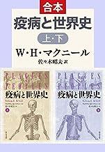 表紙: 疫病と世界史(上下合本) (中公文庫)   ウィリアム・H・マクニール