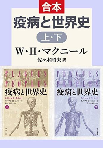 疫病と世界史(上下合本) (中公文庫)