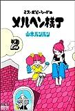 ミス・ポピーシードのメルヘン横丁 2 (まんがタイムコミックス)