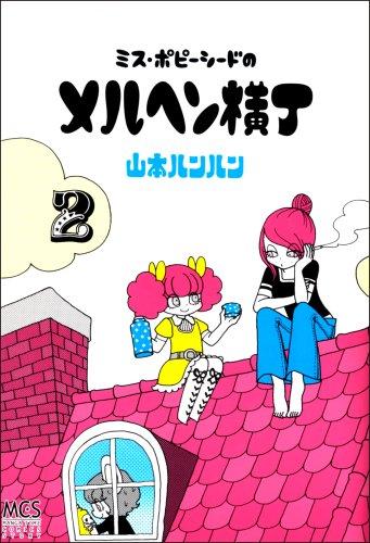 ミス・ポピーシードのメルヘン横丁 2 (まんがタイムコミックス)の詳細を見る