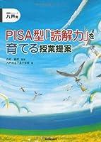八戸発 PISA型「読解力」を育てる授業提案 (読解力シリーズ)