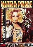 ウルトラプライス版 火の森《数量限定版》[DVD]