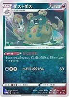 【ミラー仕様】ポケモンカードゲーム S4a 116/190 ダストダス 悪 ハイクラスパック シャイニースターV