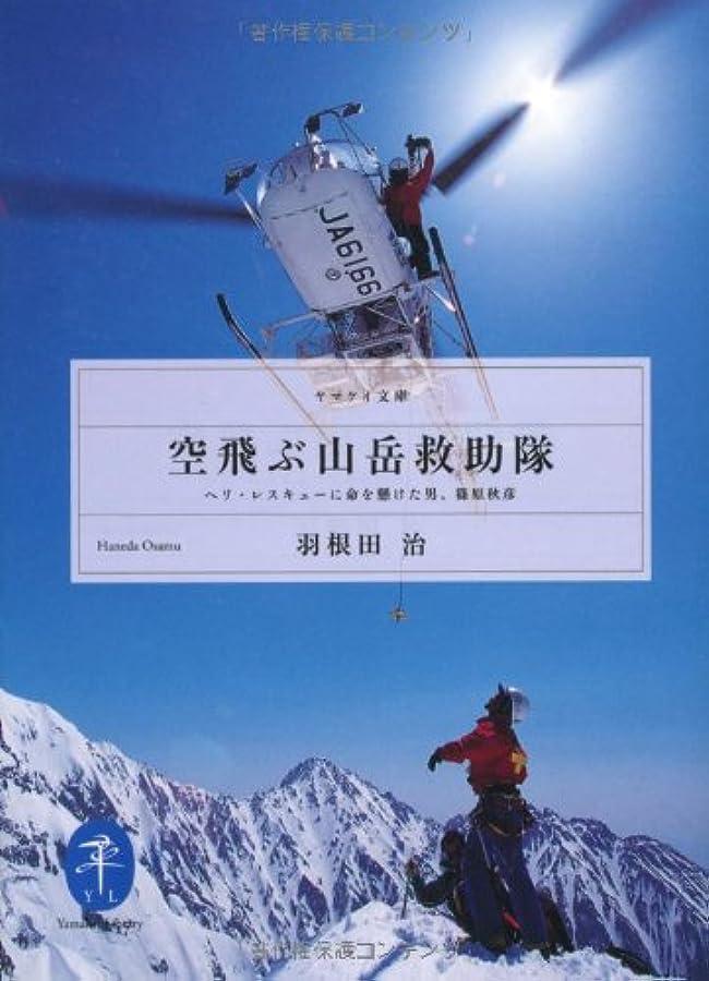 半径スノーケル反乱空飛ぶ山岳救助隊 (ヤマケイ文庫)