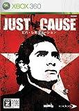 JUST CAUSE ~ビバ・レボリューション~ - Xbox360
