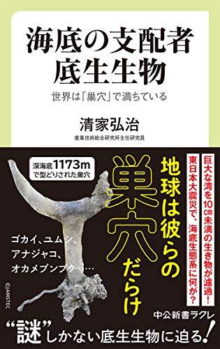 海底の支配者 底生生物-世界は「巣穴」で満ちている (中公新書ラクレ (676))