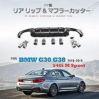 リア ディフューザー +テールパイプ マフラーカッター for BMW G30 G38 540i 2018-2019 リア アンダー スポイラー リア リップ ディフューザー リアバンパー リヤアンダーバンパー ディフューザー カスタム パーツ 外装 ドレスアップ(PP製)