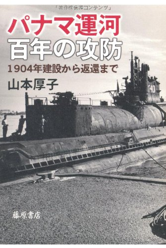 パナマ運河 百年の攻防 〔1904年建設から返還まで〕