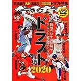 週刊ベースボール 2020年 5/18 号 特集:ドラフト特集2020