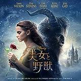 美女と野獣 (オリジナル・サウンドトラック / 英語版)
