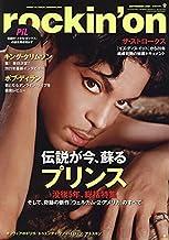 ロッキングオン 2021年 09 月号 [雑誌]