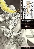 ペルシア王は「天ぷら」がお好き? 味と語源でたどる食の人類史