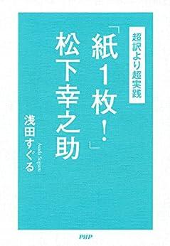 [浅田 すぐる]の‐超訳より超実践‐「紙1枚!」松下幸之助