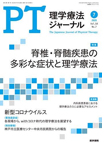理学療法ジャーナル2020年7月号 特集 脊椎・脊髄疾患の多彩な症状と理学療法
