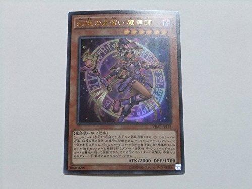 遊戯王 幻想の見習い魔導師 ウルトラレア VJMP-JP122