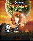 映画ドラえもん のび太の恐竜 2006 スペシャル版 <初回限定版>[DVD]