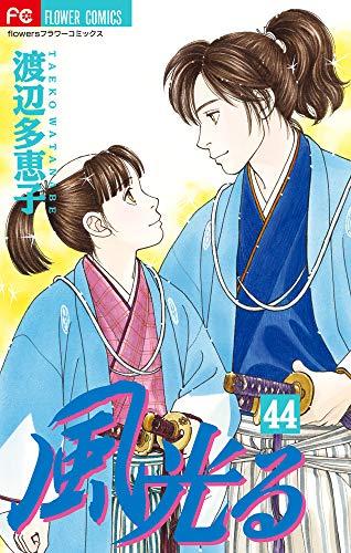 風光る (44) (フラワーコミックス)