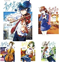青のオーケストラ 1-6巻 新品セット