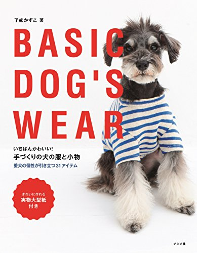 いちばんかわいい! 手づくりの犬の服&小物