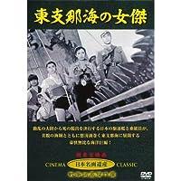 東支那海の女傑 JKL-007-KEI [DVD]