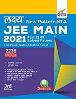 Lakshya New Pattern NTA JEE MAIN 2021 - Past 12 Varsh Solved Papers + 10 Mock Tests (3 Online Tests) 3rd Edition