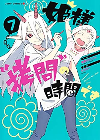 """姫様""""拷問""""の時間です 7 (ジャンプコミックス)"""