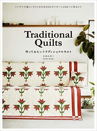 Traditional Quilts 作ってみたいトラディショナルキルト