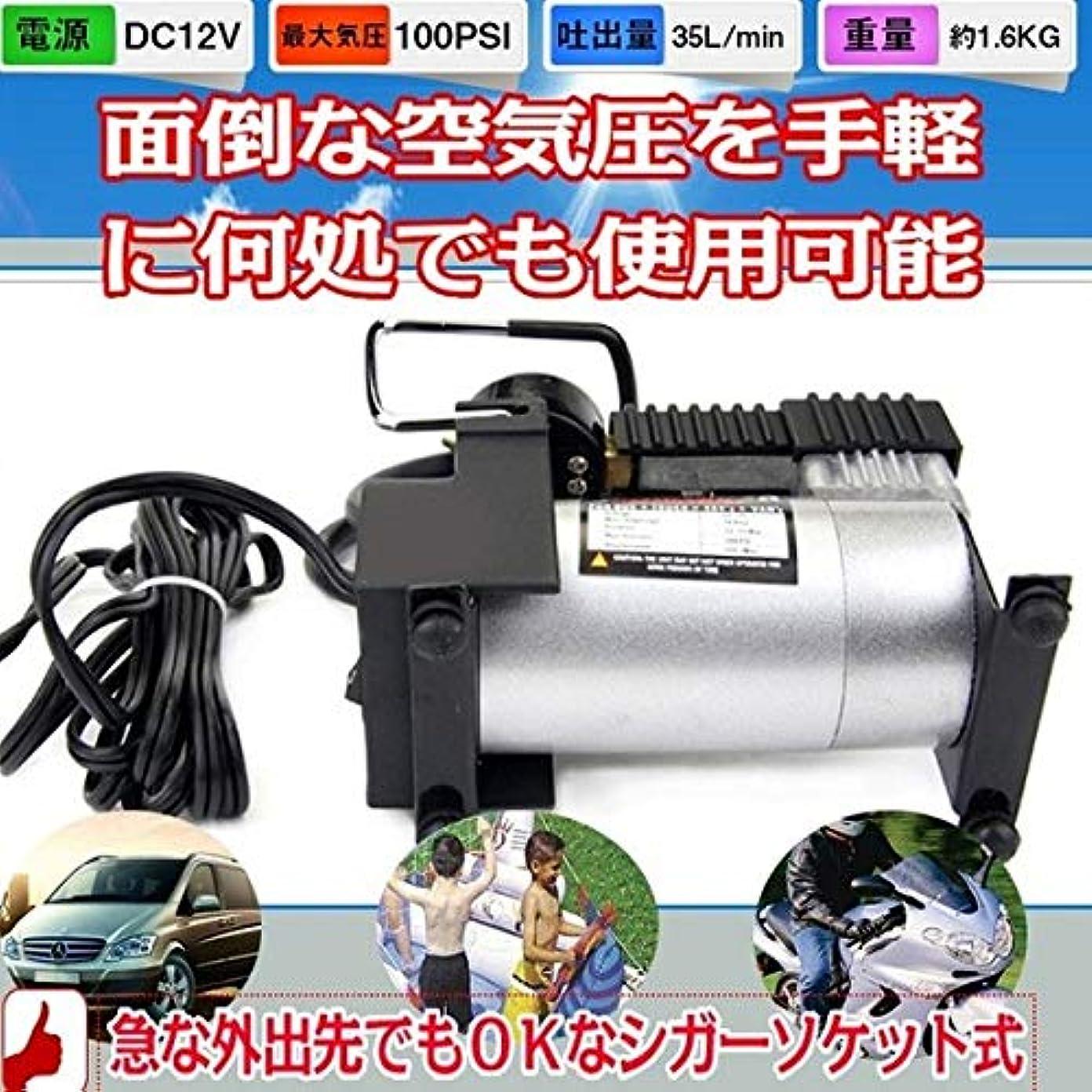 不屈レザー東エアーコンプレッサー タイヤ 空気入れ dc12v 自動車用
