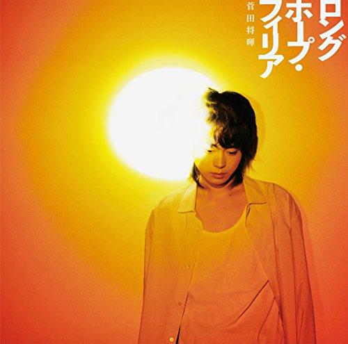 【Amazon.co.jp限定】ロングホープ・フィリア(初回生産限定盤)(DVD付)(オリジナルA4クリアファイル(絵柄A)付)