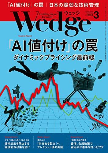 Wedge (ウェッジ)2020年3月号【特集】「AI値付け」の罠  ダイナミックプライシング最前線