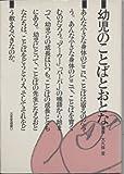 幼児のことばとおとな (三省堂選書 17)