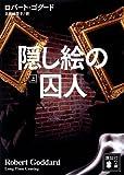 隠し絵の囚人(上) (講談社文庫)