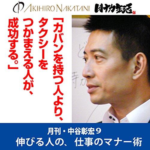 月刊・中谷彰宏9「カバンを持つ人より、タクシーをつかまえる人が、成功する。」――伸びる人の仕事のマナー術 | 中谷 彰宏