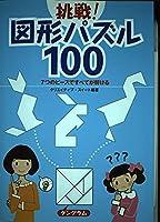 挑戦!図形パズル100―7つのピースですべてが解ける