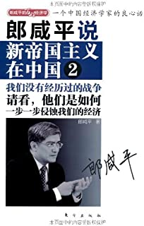 Larry Hsien Ping Lang Says: The New Imperialism In China (2) (Chinese Edition)
