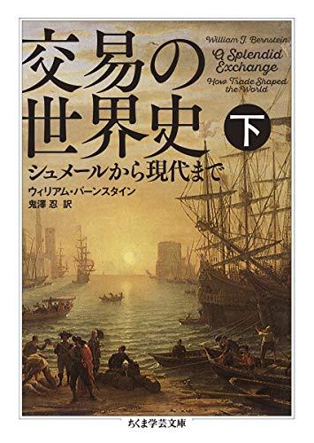 交易の世界史 下 (ちくま学芸文庫)
