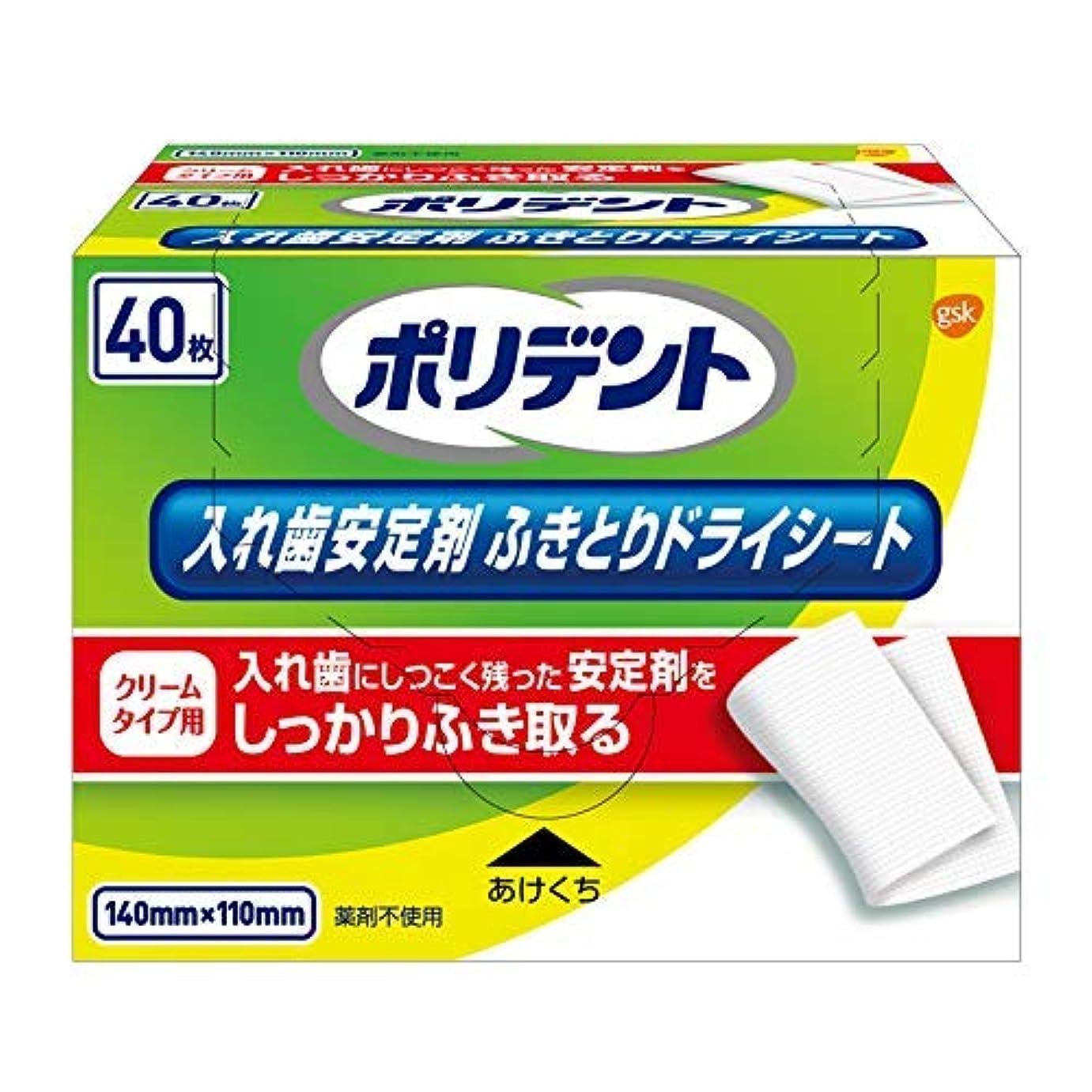 ポンドユーザー前奏曲ポリデント入れ歯安定剤ふきとりドライシート × 2個セット