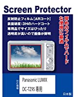 Panasonic LUMIX DC-TZ95専用 液晶保護フィルム(反射防止フィルム・ARコート)