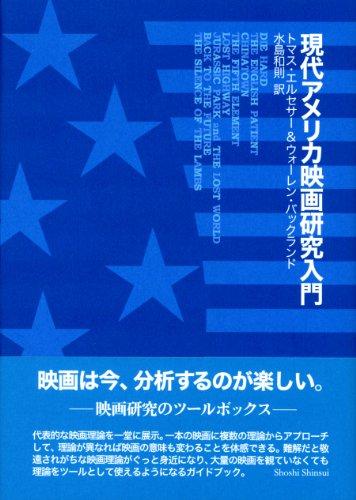 現代アメリカ映画研究入門