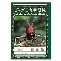 ショウワノート ジャポニカ学習帳 50周年記念昆虫シリーズ 自由帳