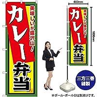 カレー弁当 のぼり SNB-861(受注生産)