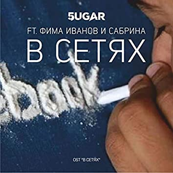 В сетях (feat. Фима Иванов и Сабрина)
