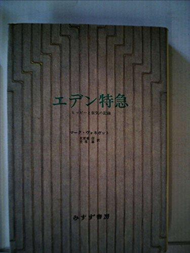 エデン特急―ヒッピーと狂気の記録 (1979年)
