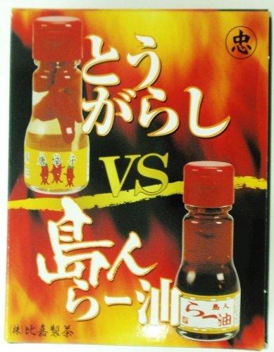 とうがらし VS 島人らー油 ミニセット×2セット 比嘉製茶 沖縄の辛味調味料・コーレーグースと春ウコン入りラー油のセット