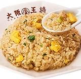 ★【本日限定】大阪王将のチャーハンセットや餃子が特価!
