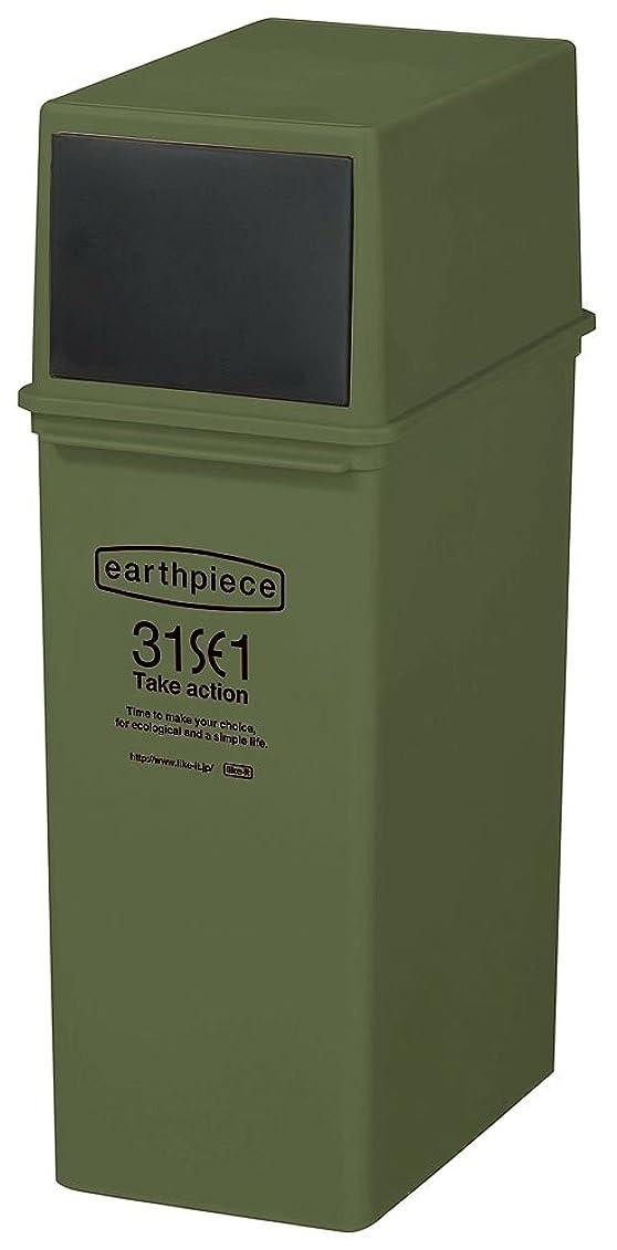 マントほこりっぽいインストールlike-it ゴミ箱 アースピース フロントオープン 深型 カーキ 25L EPE-08